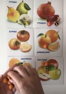 101. Fruits