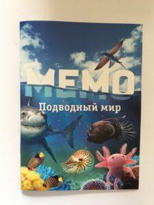 605. Memo Подводный мир# Underwaterworld (6)